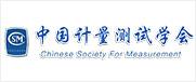中国计量测试学会
