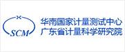 广东省计量科学研究院
